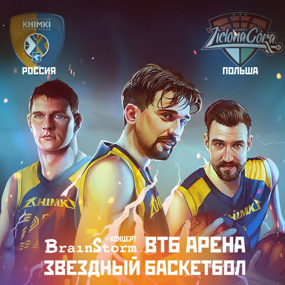 "VTB United League opening match of the 2019/2020 season of BC ""Khimki"" - BC ""Zielona Gуra"" (Poland)"
