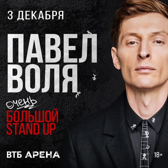 """Pavel Volya. Very large Stand Up»"