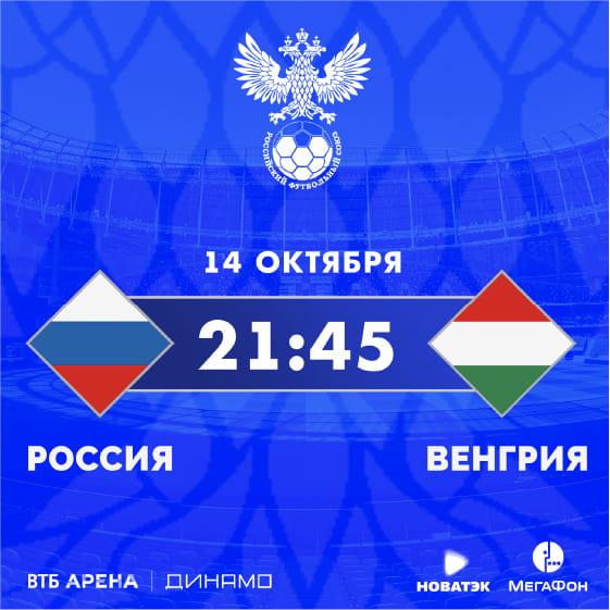 Match Ligi Nacij Rossiya Vengriya Vtb Arena