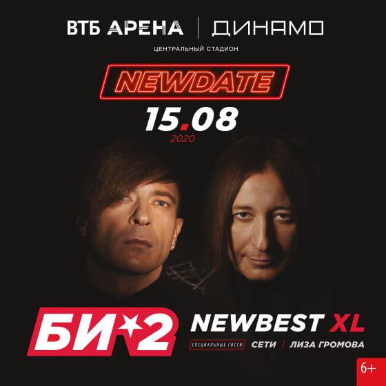 "Би-2 ""NEW BEST XL"""