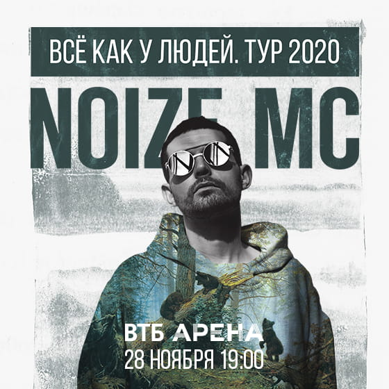 "Noize MC ""Everything is like people"""