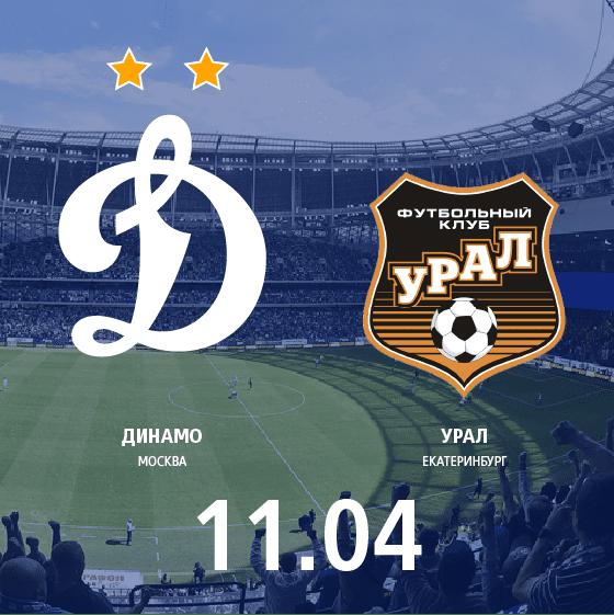Сайт динамо москва футбольный клуб купить билеты нижний новгород ночной клуб за 30